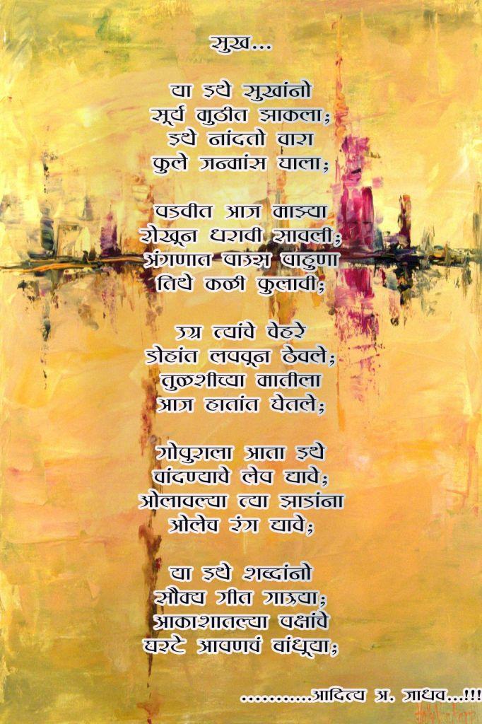 Sukh, Happiness by Aditya Jadhav